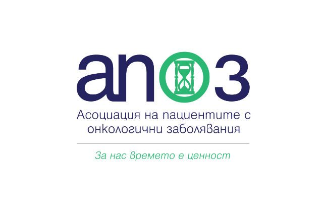 Асоциация на пациентите с онкологични заболявания (АПОЗ)