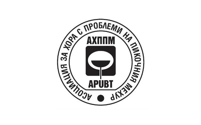Асоциация за хора с проблеми на пикочния мехур