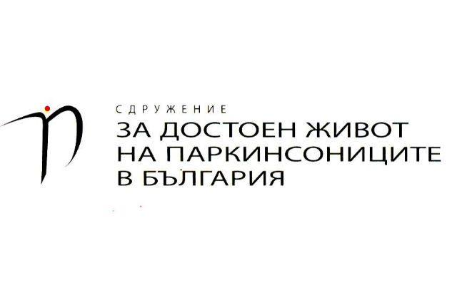 Сдружение за достоен живот на паркинсониците в България