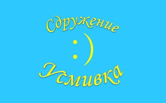 """СНЦ """"Усмивка"""""""
