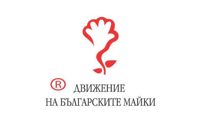 """Фондация """"Движение на българските майки"""""""