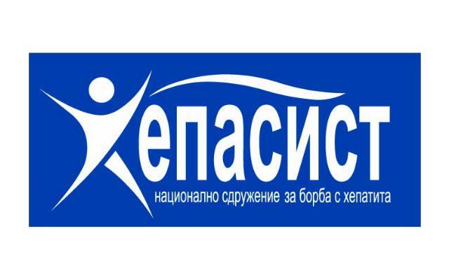 """Национално сдружение за борба с хепатита """"Хепасист"""""""
