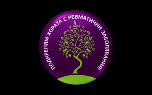 Асоциация на пациентите с ревматоиден артрит (АПРА)