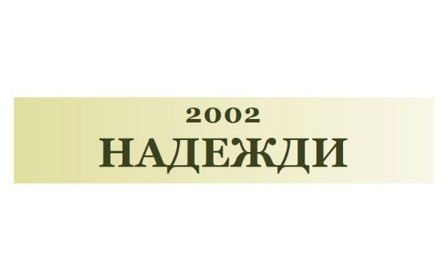 """Сдружение """"2002 Надежди"""""""
