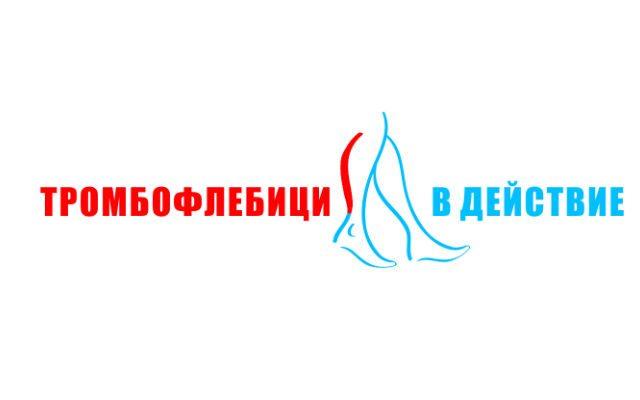 """Фондация """"Тромбофлебици в действие"""""""
