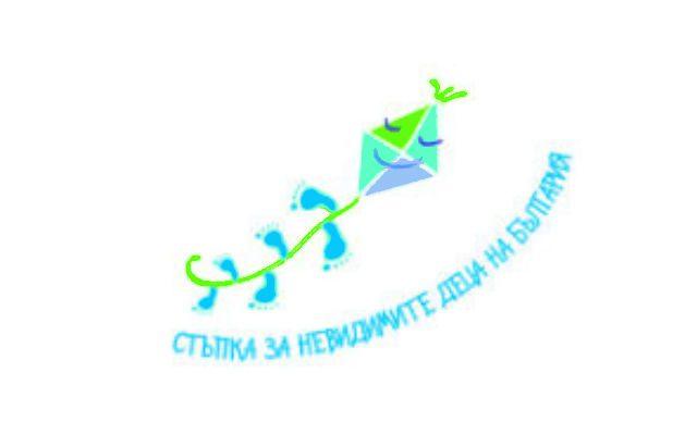 """Фондация """"Стъпка за невидимите деца на България"""""""