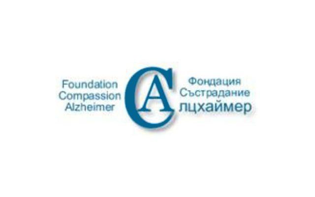 """Фондация """"Състрадание Алцхаймер България"""""""