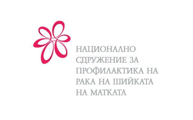 Национално сдружение за профилактика на рака на маточната шийка