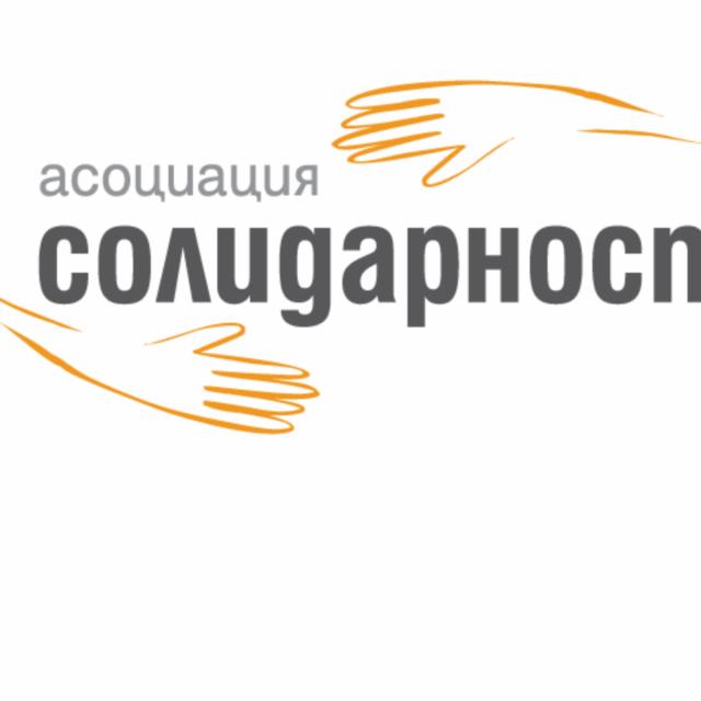 "Сдружение ""АРЗ Солидарност"""