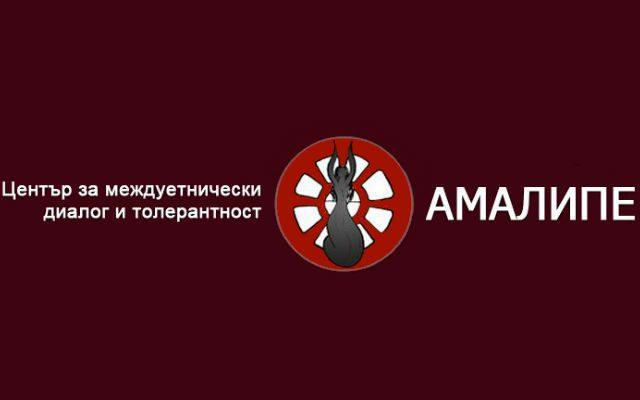 """Център за междуетнически диалог и толерантност """"Амалипе"""""""