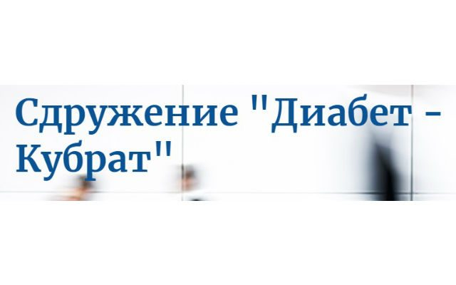 "СНЦ ""Диабет – Кубрат"""
