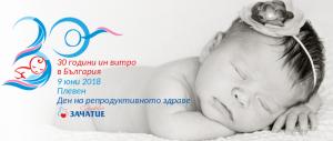 Ден на репродуктивното здраве @ Областна администрация - Плевен