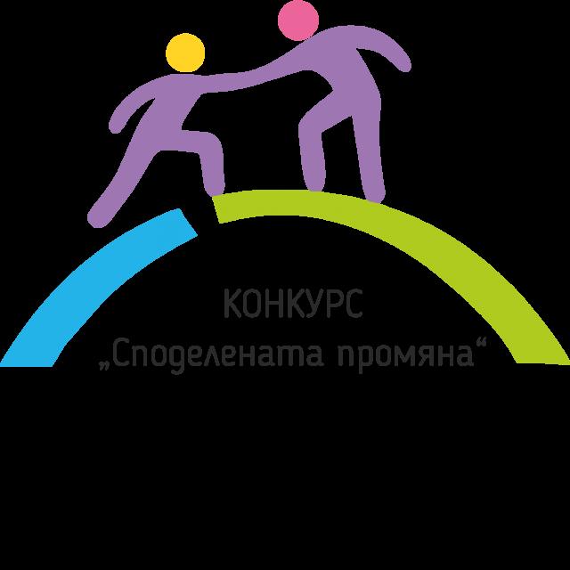 Конкурс за инициативи на членове на НПО