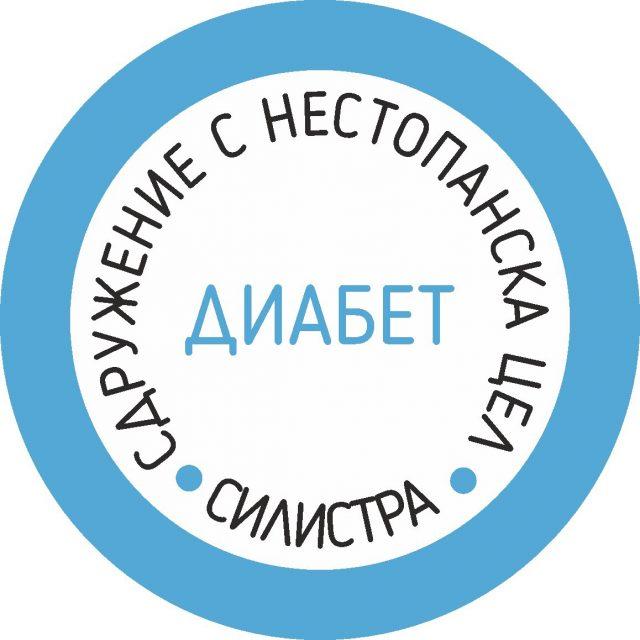 """Сдружение """"Диабет"""" – Силистра"""