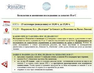 """Безплатни изследвания за хепатит В и С в Кърджали в рамките на кампанията """"Скъсай с хепатита!"""" @ гр. Кърджали, бул. """"България"""" (в близост до Паметник на Васил Левски)"""
