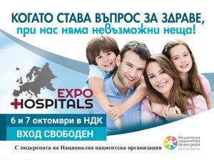 Първо издание на Expo Hospitals – Изложение на болнични заведения и представяне на нови лечебни методи @ гр. София, НДК
