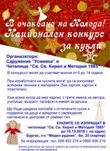 """Пети национален конкурс за изработка на кукла """"В очакване на Коледа"""""""