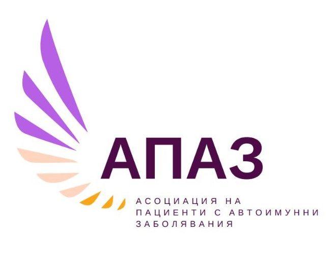 Асоциация на пациенти с автоимунни заболявания (АПАЗ)
