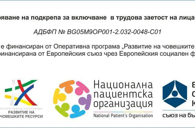 Осигуряване на подкрепа за включване в трудова заетост на лица с увреждания